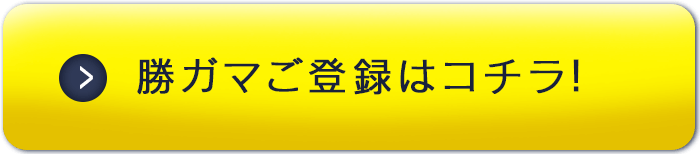 勝ガマご登録はコチラ!