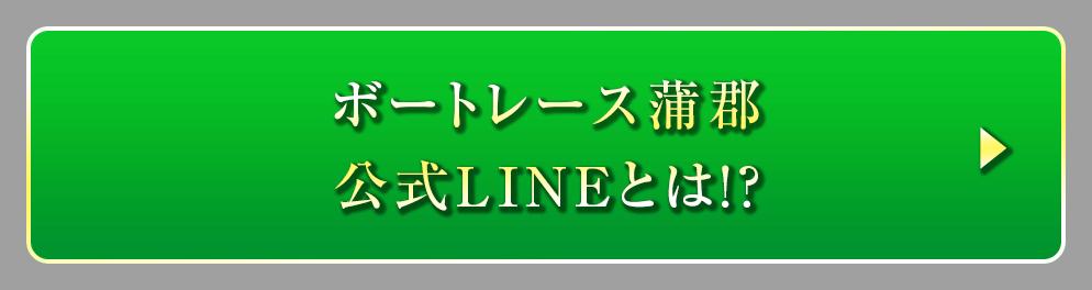 ボートレース蒲郡公式LINEとは!?
