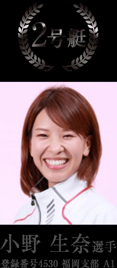 小野 生奈選手