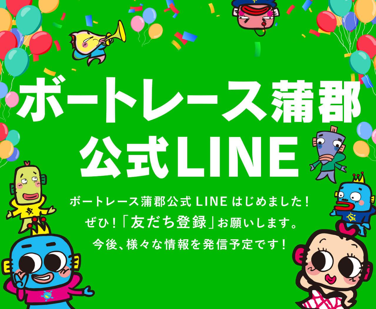 ボートレース蒲郡公式LINE