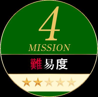 ミッション4