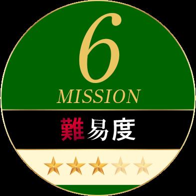 ミッション6