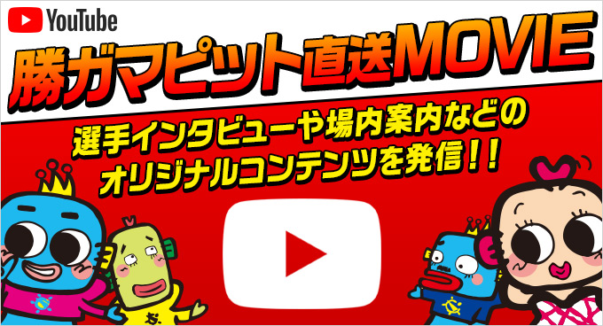 勝ガマピット直送MOVIE