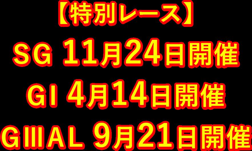 【特別レース】SG 11月24日開催 GⅠ 4月14日開催 GⅢAL 9月21日開催