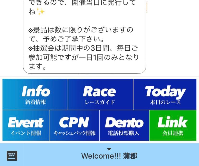 LINE画面