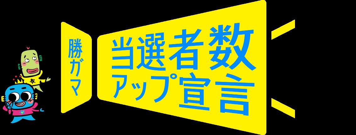 勝ガマ 当選者数アップ宣言